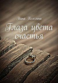 Тина Телегина -Глаза цвета счастья