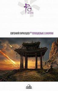 Евгений Гаркушев - Плюшевые самураи
