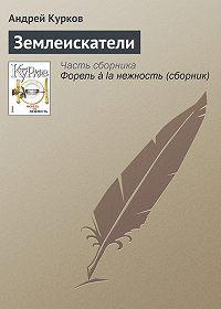 Андрей Курков -Землеискатели