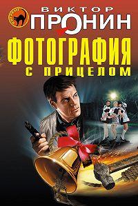 Виктор Пронин -Фотография с прицелом (сборник)