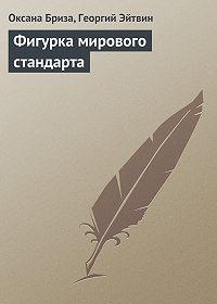 Оксана Бриза, Георгий Эйтвин - Фигурка мирового стандарта