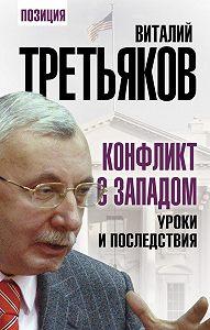 Виталий Третьяков -Конфликт с Западом. Уроки и последствия