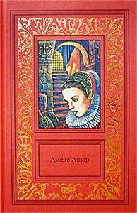 Амеде Ашар -Плащ и шпага