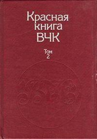 А. Велидов (редактор) - Красная книга ВЧК. В двух томах. Том 2