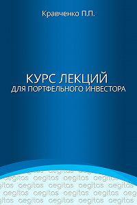 Павел Кравченко -Курс лекций для портфельного инвестора