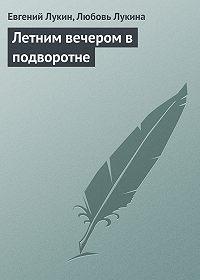 Евгений Лукин -Летним вечером в подворотне