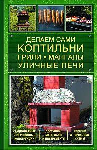 Юрий Подольский -Делаем сами коптильни, грили, мангалы, уличные печи