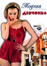 Алена Снегирева - Модная девчонка