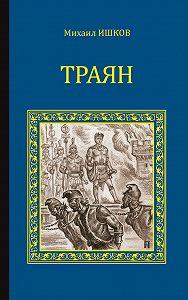 Михаил Ишков -Траян. Золотой рассвет