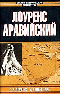 Томас Эдвард Лоуренс -Лоуренс Аравийский