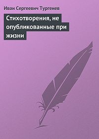 Иван Тургенев -Стихотворения, не опубликованные при жизни