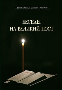 Протоиерей Александр Геронимус -Беседы на Великий пост