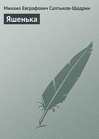 Михаил Салтыков-Щедрин -Яшенька