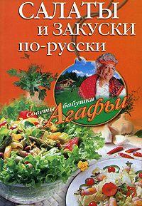 Агафья Звонарева -Салаты и закуски по-русски
