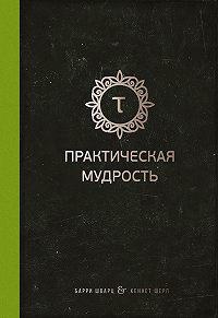 Барри Шварц, Кеннет Шарп - Практическая мудрость