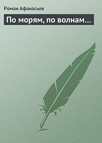 Роман Афанасьев, Роман Афанасьев - По морям, по волнам…