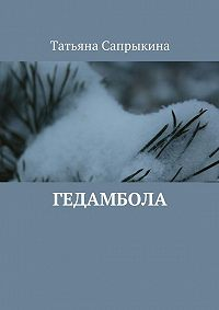 Татьяна Сапрыкина -Гедамбола