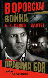 Б. К. Седов -Правила боя