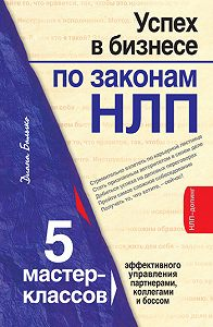 Диана Балыко -Успех в бизнесе по законам НЛП.5 мастер-классов для продвинутых