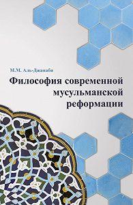 М. Аль-Джанаби - Философия современной мусульманской реформации