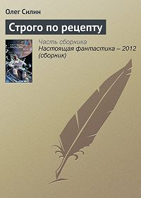 Олег Силин - Строго по рецепту