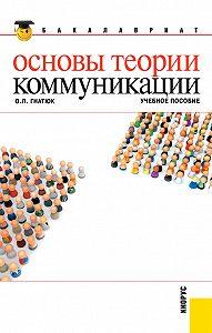 Ольга Гнатюк - Основы теории коммуникации