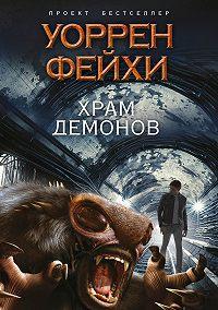 Уоррен Фейхи -Храм демонов