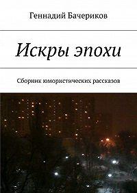 Геннадий Бачериков -Искры эпохи