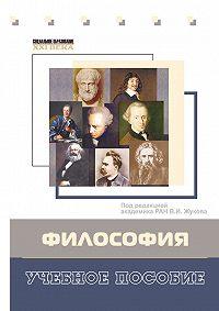 Владимир Горбунов -Философия. Учебное пособие