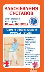 Юлия Попова -Заболевания суставов. Самые эффективные методы лечения