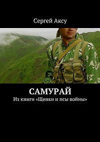 Сергей Аксу - Самурай. Изкниги «Щенки ипсы войны»