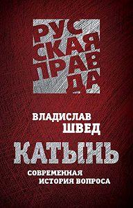 Владислав Швед -Катынь. Современная история вопроса