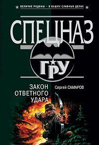 Сергей Самаров -Закон ответного удара