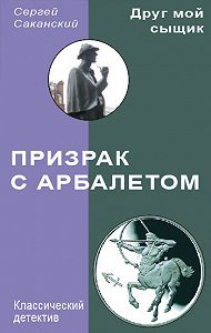 Сергей Саканский -Призрак с арбалетом