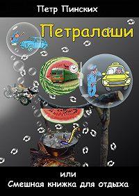 Петр Пинских - Петралаши, или Смешная книжка для отдыха