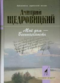Дмитрий Владимирович Щедровицкий - Мой дом – бесконечность