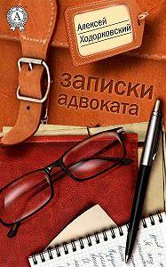 Алексей Ходорковский -Записки адвоката