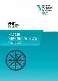 Елизавета Ульянова -Модели жизненного цикла