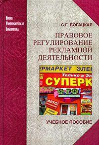 Софья Германовна Богацкая -Правовое регулирование рекламной деятельности