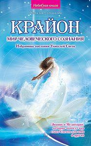Наталья Сотникова -Крайон: мир человеческого сознания. Избранные послания Учителей Света