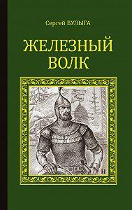 Сергей Булыга - Железный волк