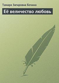 Тамара Бочина -Её величество любовь