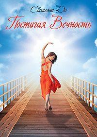 Светлана До -Постигая Вечность