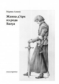 Марина Алиева -Жанна д'Арк из рода Валуа. Книга третья