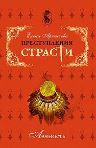 Елена Арсеньева - Тайны царя Мидаса (Мидас, Фригия)
