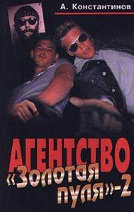 Андрей Константинов -Дело об урановом контейнере – 2