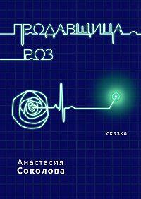 Анастасия Соколова -Продавщица роз. Сказка
