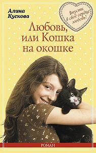 Алина Кускова - Любовь, или Кошка на окошке