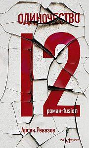Арсен Ревазов -Одиночество-12
