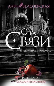 Алёна Белозерская -Исповедь соблазнительницы